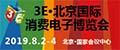 北京国际电子消费博览会