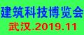武汉建筑科技博览会