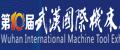 第10届武汉国际机床展览会