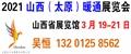 2021山西(太原)暖通展览会