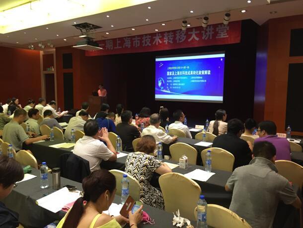 2016年第一期上海技术转移大讲堂成功举行