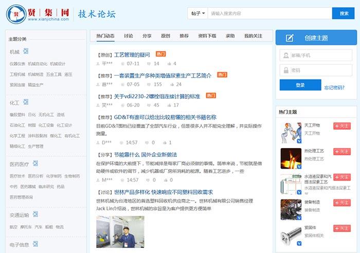 贤集网企业技术交流论坛帮助企业实现技术创新