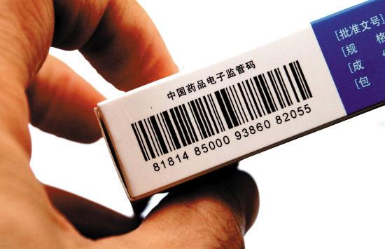 药品检测:药品电子监管码退出