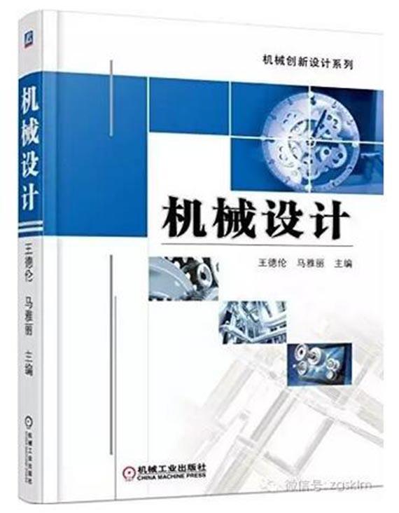 机械创新设计系列之机械设计