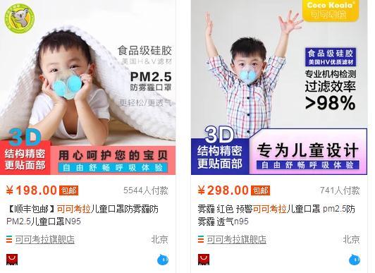 侯琰霖儿童防霾口罩品牌:可可考拉的价格
