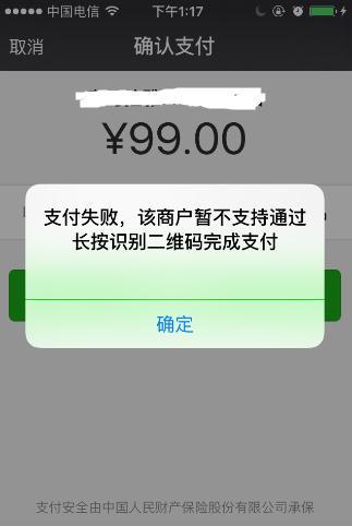微信支付失败,该商户暂不支持通过长按识别二维码完成支付,正确的解决办法