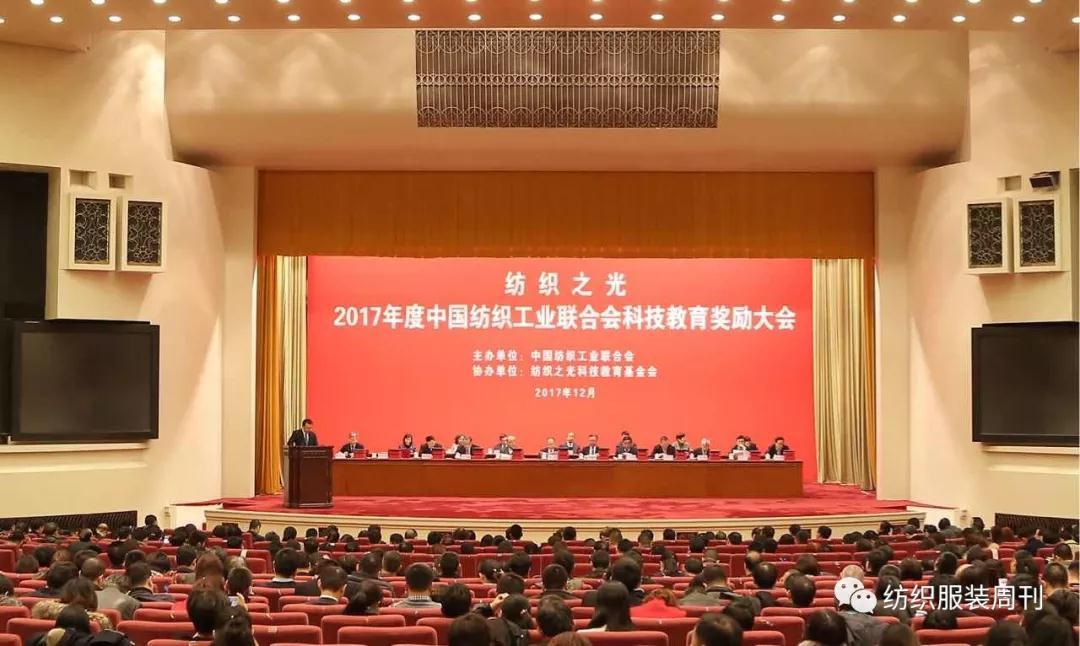 中国纺织工业联合会科技教育奖励大会隆重举行