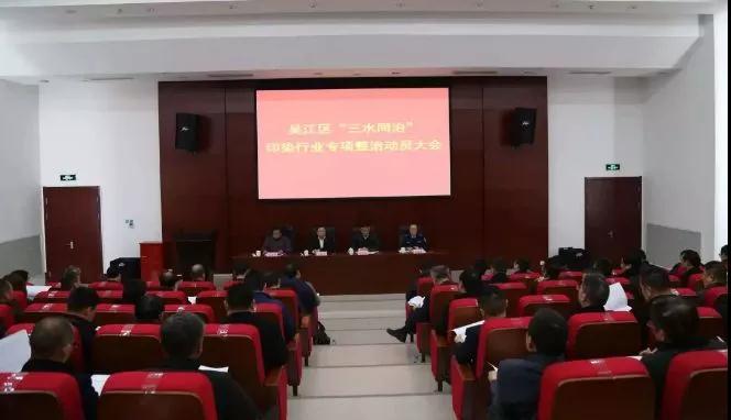 吴江印染行业专项整治:3月31日前拆除1069台染缸!