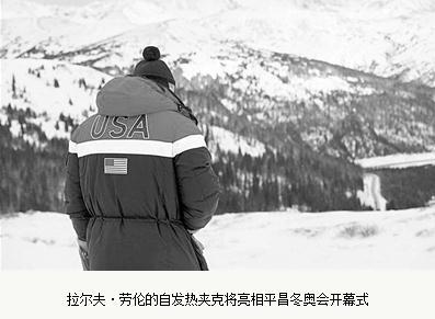 服装品牌提供商拉尔夫·劳伦的自发热夹克将亮相平昌冬奥会开幕式