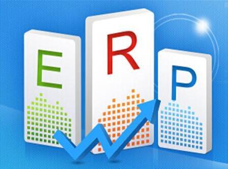 ERP的注意点、基本准则以及实施误区