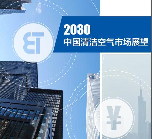 《2030中国清洁空气市场展望报告》全文下载