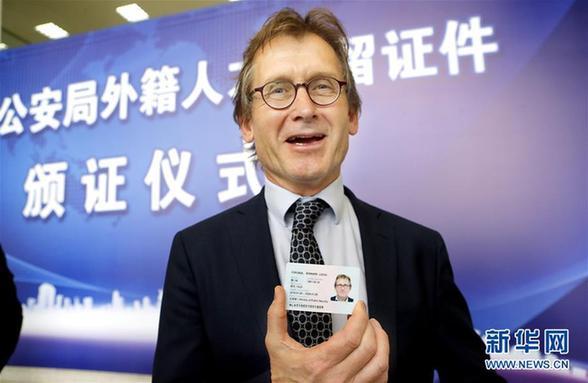 中国绿卡:诺奖得主伯纳德·费林加等7名外籍人士获永久居留身份证