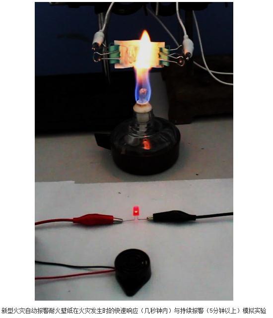 朱英杰团队研制出新型火灾自动报警耐火壁纸