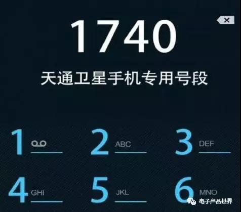 中国自主卫星电话正式放号,不在服务区成为历史