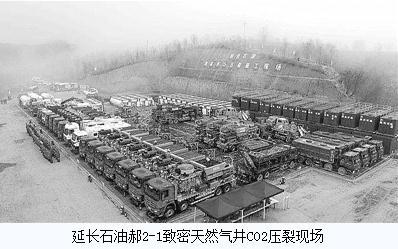 延长石油集团复杂致密天然气藏开发关键技术取得重大突破