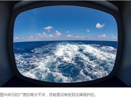 公海困境:有人开发却无法保护的海洋
