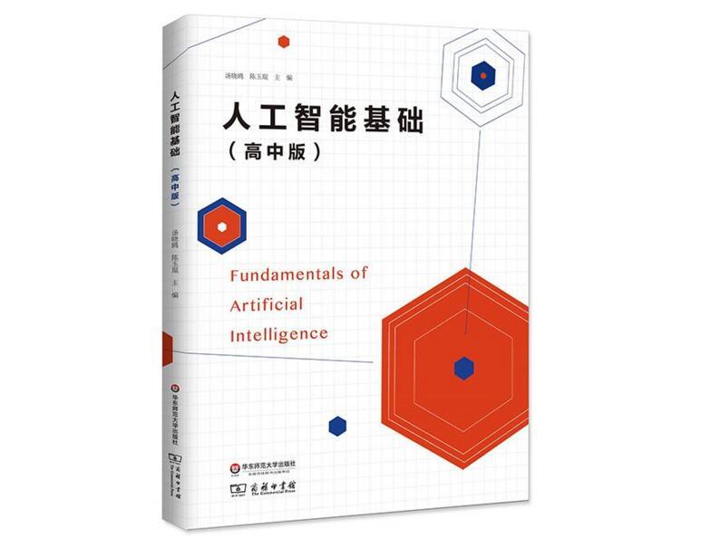《人工智能基础(高中版)》正式发布