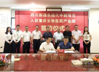 四川新绿色现代中药项目签约落户重庆生物医药产业园