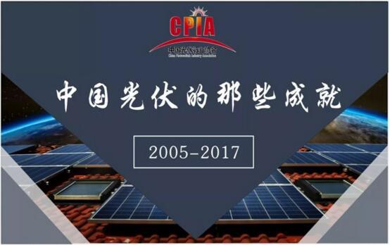 中国光伏的那些成就(2005-2017)(图)