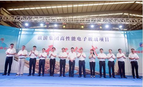 旗滨集团正式进军电子玻璃产业
