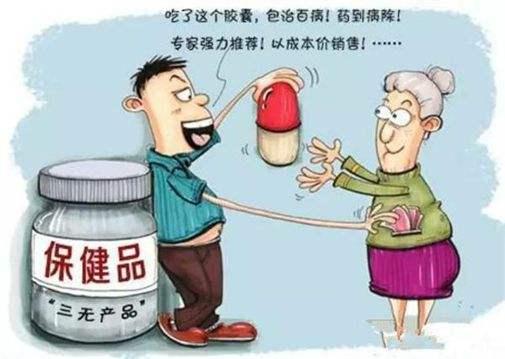 """揭秘""""三无""""保健食品地下产业链"""