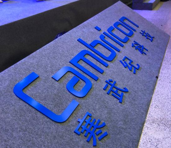 寒武纪科技CEO陈天石:考虑在境内A股上市