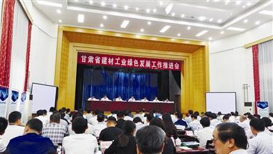 甘肃省建材工业绿色发展工作推进会要点
