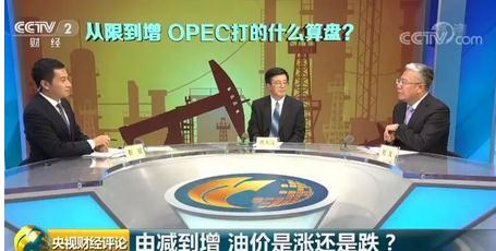 欧佩克从限产到增产,油价会大涨吗?