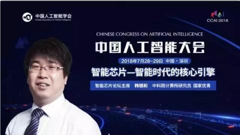 智能芯片的下一场战争是什么?