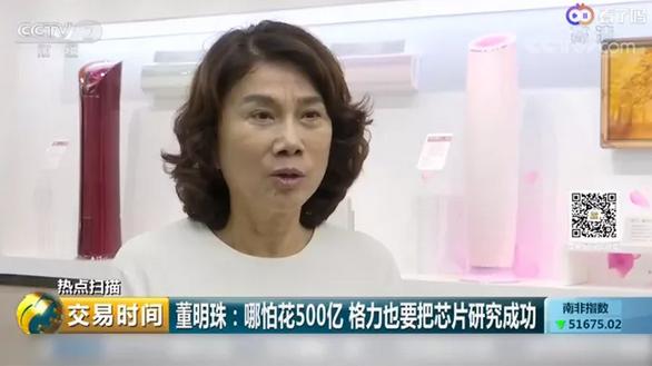 格力500亿造芯,中国工程院院士倪光南:希望他们投入