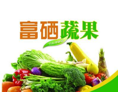 富硒农产品市场前景广阔