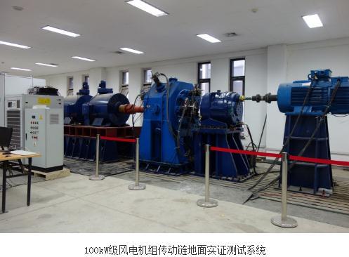 """""""大型风电机组传动链测试技术研究""""通过技术验收"""