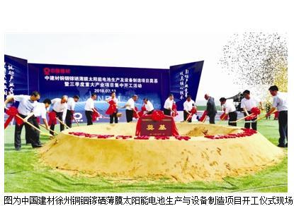中国建材集团:铜铟镓硒薄膜太阳能电池生产及设备制造项目开工