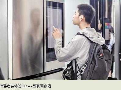云米科技重磅推出云米21Face大屏互联网冰箱