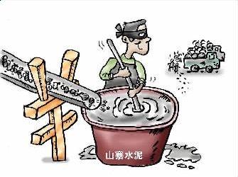 水泥行业乱象严重威胁建筑工程安全