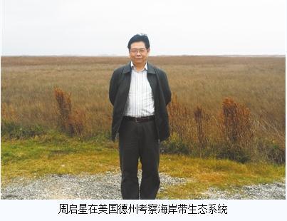 周启星:我国最早开展污染环境修复基准研究的学者