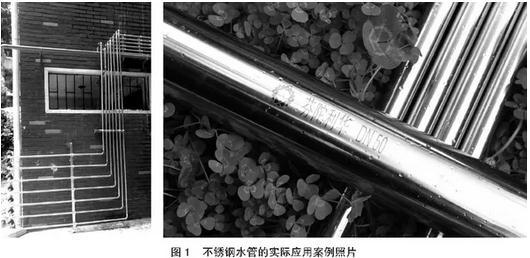 贾衍光:北方不锈钢水管发展趋势
