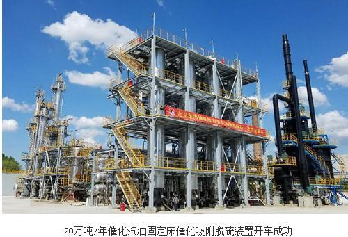 20万吨/年催化汽油固定床催化吸附脱硫装置开车成功