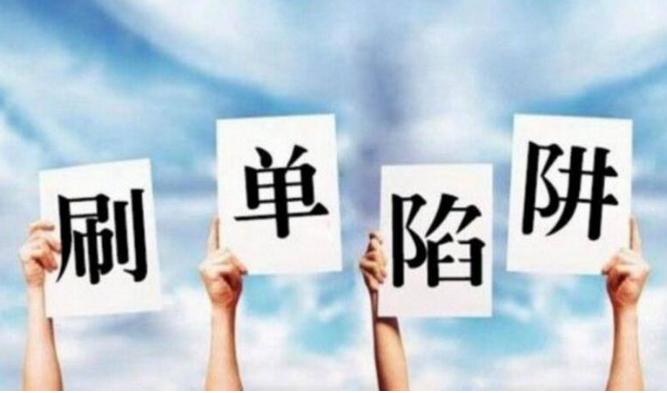 """""""网络兼职刷单""""骗局大揭秘"""