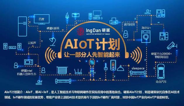 芯片和AI将成为科通芯城下一个进军目标