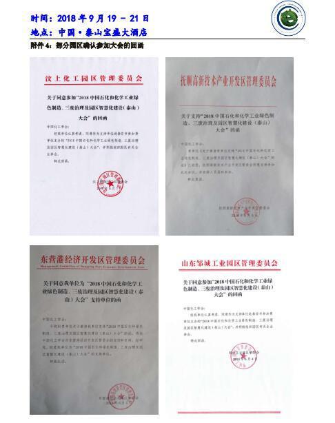 2018中国化学工业(泰山)大会时间、地点