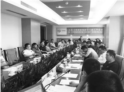 《贝壳粉装饰壁材施工技术规范》团体标准启动会
