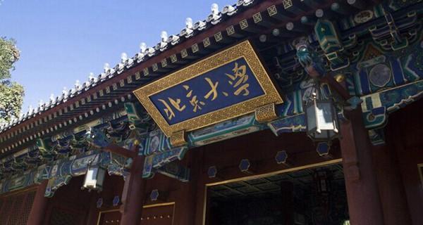 北京有哪些一本大学(排名)| 北京有哪些好大学?