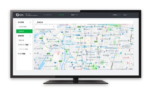 滴滴宣布与软银成立合资公司 正式进军日本出租车打车市场