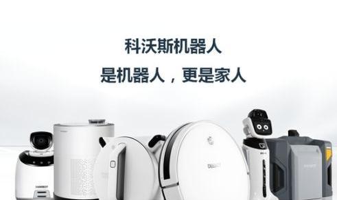 科沃斯机器人:科技企业如何平衡营销推广与自主研发