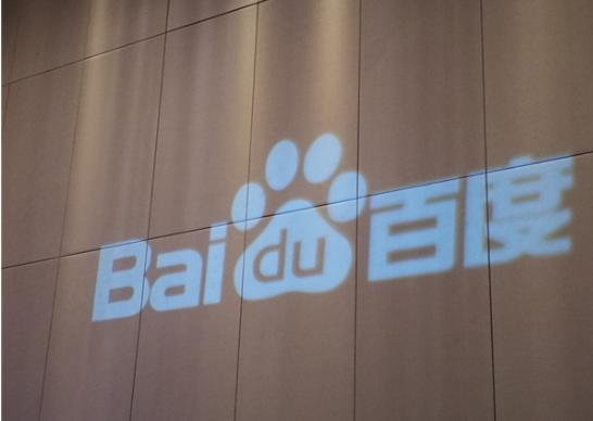 """百度已获批准成立"""".BAIDU""""顶级域域名"""