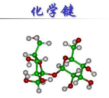 可量化化学键能新数据指标已确定