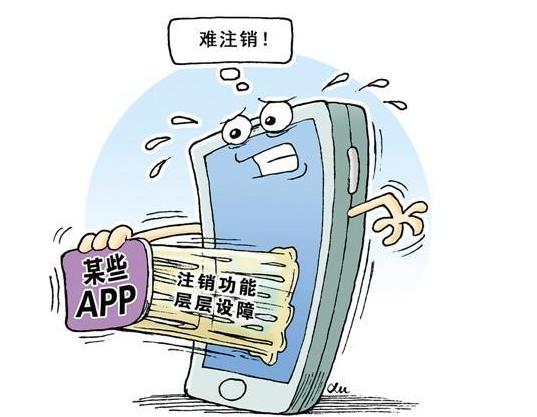 App注销为何这么难?