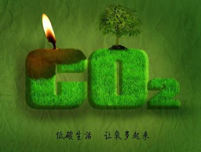 《广州市国家低碳试点项目》通过验收