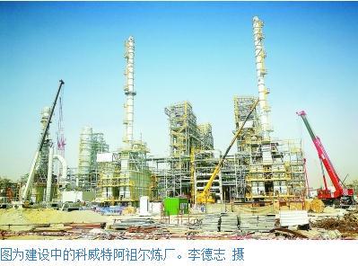 中国石化炼化工程集团:阿祖尔炼厂项目整体进度达70%